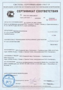 Металлочерепица. Сертификат соответствия