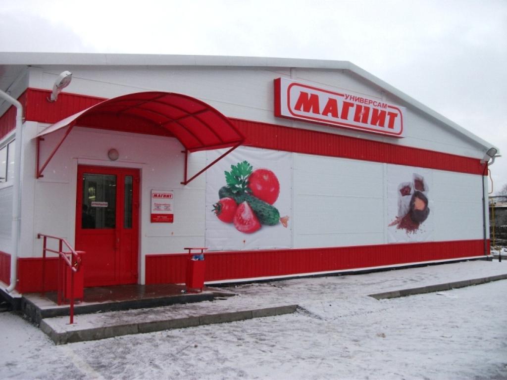 Магазин Магнит, Архангельская область, п.Плесецк